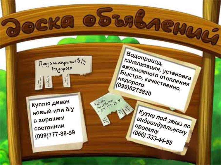 doska_objyav.png (621.46 Kb)